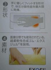 素材は特殊なジェルで手首が疲れないハンドレスト