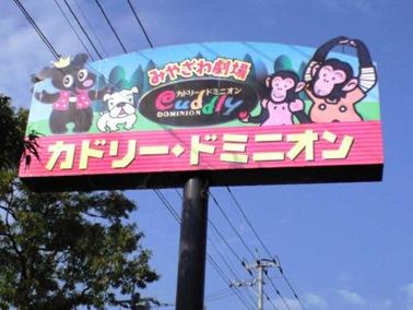 カドリー・ドミニオンのは熊本県阿蘇のふもとにあります。
