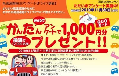 高速道路利用でアンケートに答えるとQUOカード千円分を抽選でゲット。