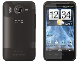 ソフトバンクのアンドロイド携帯「Desire(ディザイア) HD 001HT」