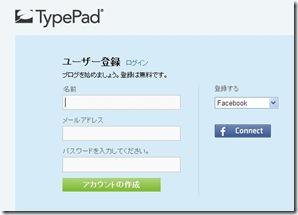 TypePad MicroとTwitterの連携