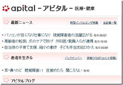 朝日新聞の医療サイト「apital(アピタル)」