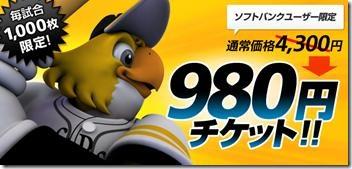 ソフトバンクホークスの公式戦のチケット通常4300円を980円でゲット