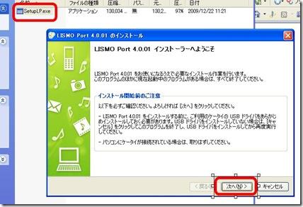 auのLismoの携帯USBドライバ