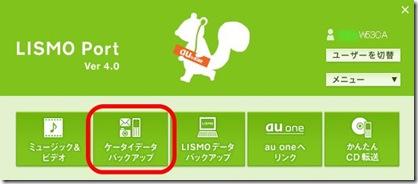 Lismoの起動とスケジュール管理