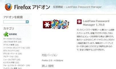 自動ログインを可能にするFirefoxアドオン「LastPass Password Manager」の特徴と使い方は
