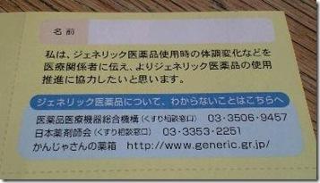 「ジェネリック医薬品 希望カード」の裏面