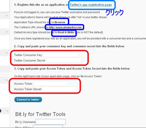 「Twitter tools」の初期設定の方法