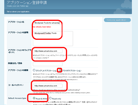 「Twitter tools」の認証