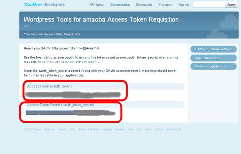 Access Token Secret の取得方法