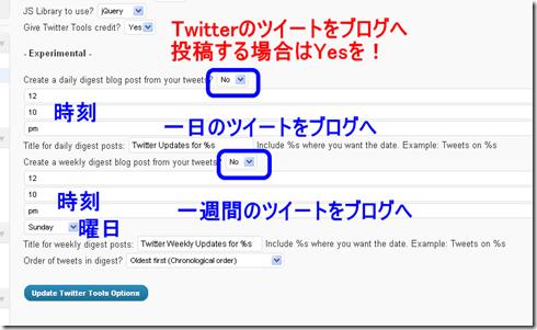 Twitteerの投稿の一日のダイジェスト版や少ない方は一週間分のダイジェストをブログへ投稿する方法