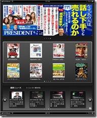 iPadで雑誌見放題のソフトバンクのサービス「ビューン」