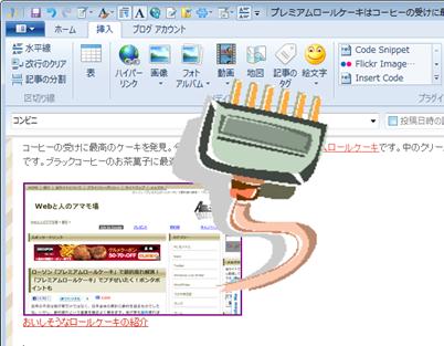 ウェブページをリンク付きの画像にしたりする、リンク関連プラグイン