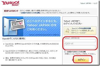 経済産業省「アイディアボックス」yahoo japanIDで登録