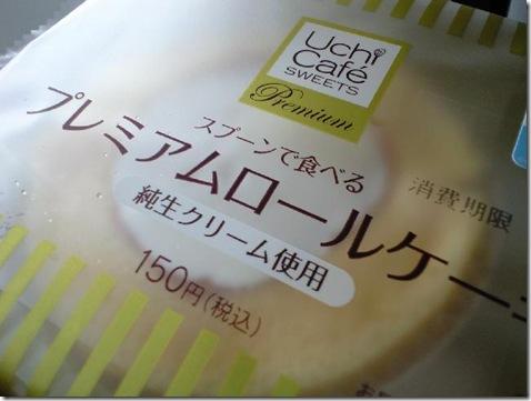 ローソンの「プレミアムロールケーキ」(uchi cafe sweets)で節約疲れ解消を!