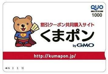 共同購入サイト「くまポン」でゲットできるQUOカード