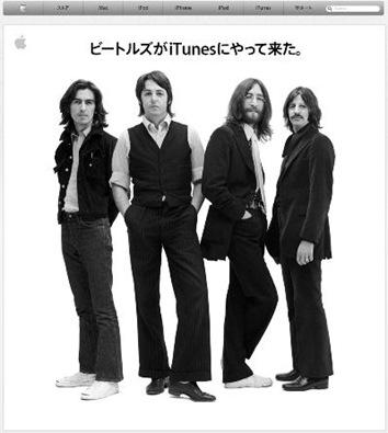 ビートルズがアップルのiTunesにお目見え
