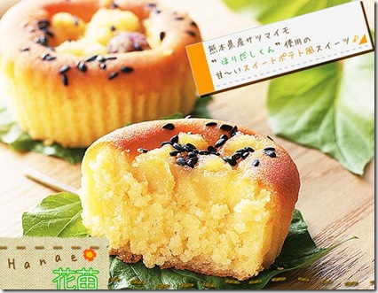 熊本菓房のサツマイモスイーツ「花苗」はコーヒーに合う