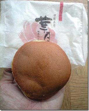 熊本菓房では「茸月」(粒あんどらやき)