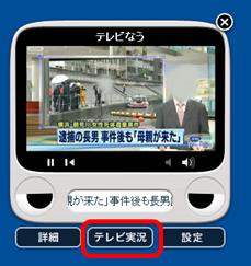 「テレビなう デスクトップ担当」はYoutube上の最新公式ニュース動画を連続再生してれる超便利なフリーソフト