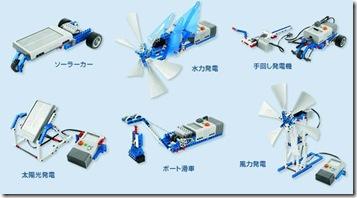 レゴ社製の「レゴ エネルギーセット」を組み合わせるモデル