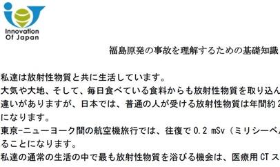 地震による福島原発事故の基礎知識