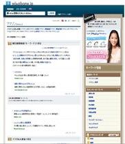 朝日新聞社の「コトバンク」(kotobank)の最大の特徴は信頼性ですね。