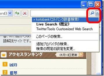 ブラウザの検索バーに「コトバンク(kotobank)」を検索できるボタンが表示