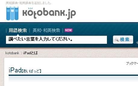 「コトバンク(kotobank)」朝日新聞社の無料サービス