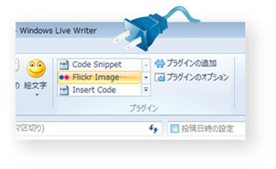 Windows Live Writerのプラグインの使い方とダウンロード
