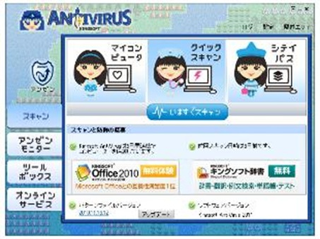 無料のセキュリティーソフト「謎の少女」とは?キングソフト「KINGSOFT InternetSecurity 2011 謎の少女」
