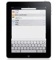 iPadの短所は仕事には使いづらい