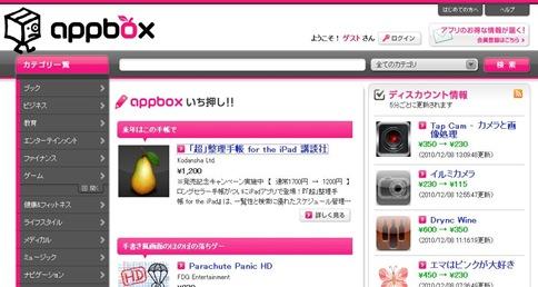 iPhoneやiPadで便利で役立つアプリの詳細情報や割引情報をリアルタイムで知れる「AppBox」