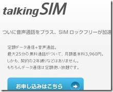 日本通信のドコモ回線が使えるmicroSIMカードとtalkingSIM