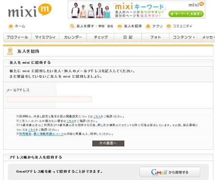 mixiのメールアドレス検索は誤算