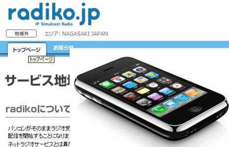 radiko(ラジコ)のiPhoneアプリが登場