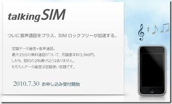 SIMカード「トーキングシム(talkingSIM)」で節約する方法